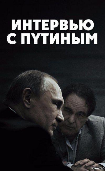 Интервью с Путиным постер