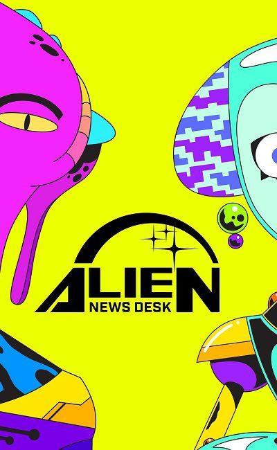 Инопланетный отдел новостей