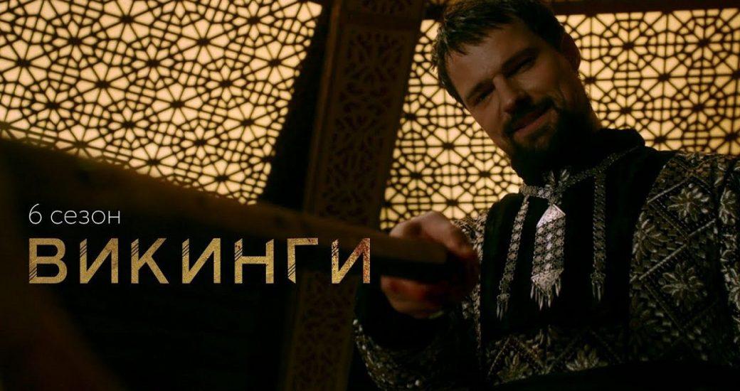 Трейлер шестого сезона «Викингов» с датой выхода